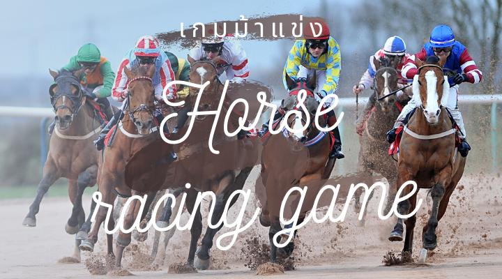 เกมม้าแข่ง
