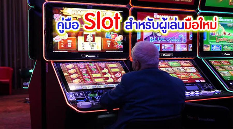 คู่มือ Slot สำหรับผู้เล่นมือใหม่