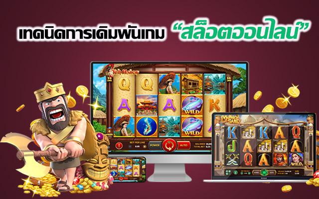 """เทคนิคการเดิมพันเกม """"สล็อตออนไลน์"""" ให้ชนะ สล็อต สล็อตออนไลน์ เกมสล็อต เกมสล็อตออนไลน์ สล็อตXO Slotxo Slot ทดลองเล่นสล็อต ทดลองเล่นฟรี ทางเข้าslotxo"""