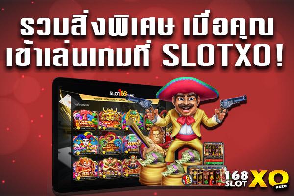 รวมสิ่งพิเศษ เมื่อคุณเข้าเล่นเกมที่ SLOTXO! สล็อต สล็อตออนไลน์ เกมสล็อต เกมสล็อตออนไลน์ สล็อตXO Slotxo Slot ทดลองเล่นสล็อต ทดลองเล่นฟรี ทางเข้าslotxo