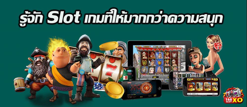 รู้จัก Slot เกมที่ให้มากกว่าความสนุก สล็อต สล็อตออนไลน์ เกมสล็อต เกมสล็อตออนไลน์ เกมslotxo เกมslot slot slotxo ทดลองเล่นสล็อต สมัครสมาชิกสล็อต