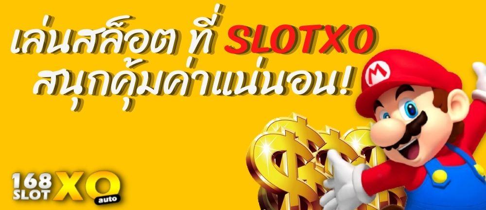 เล่นสล็อต ที่ SLOTXO สนุกคุ้มค่าแน่นอน! สล็อต สล็อตออนไลน์ เกมสล็อต เกมสล็อตออนไลน์ สล็อตXO Slotxo Slot ทดลองเล่นสล็อต ทดลองเล่นฟรี ทางเข้าslotxo